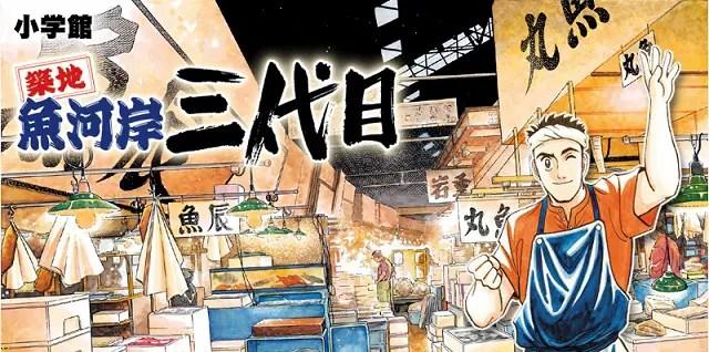 Tsukiji Uogashi Sandaime