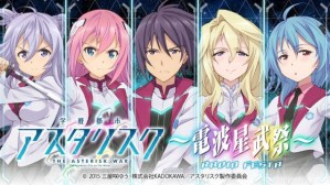 The Asterisk War Season 3