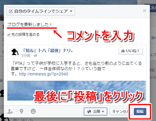 FBページの使い方