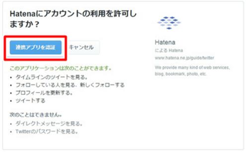 はてなブックマーク Twitter 連携3
