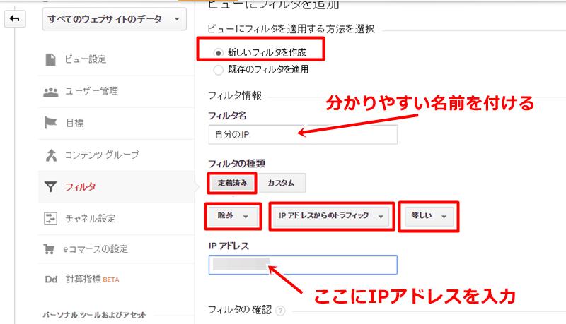Googleアナリティクス フィルタ3
