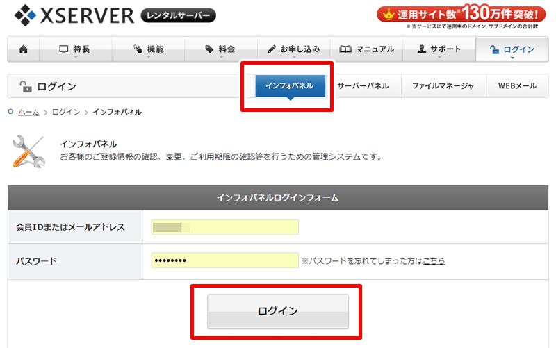 エックスサーバー インフォパネル