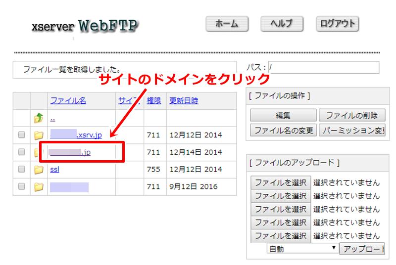 エックスサーバー ウェブFTP
