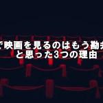 4DX 映画