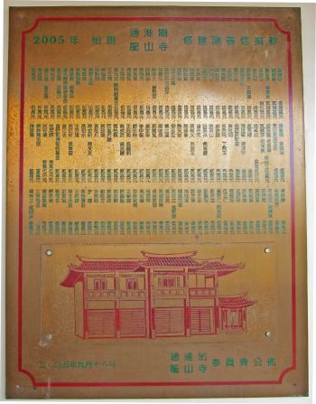Plaque - Chinese Temple in Iloilo City