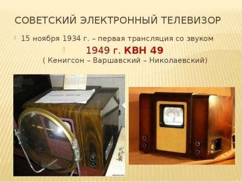 15 ноября 1934 года в СССР состоялась первая звуковая телепередача