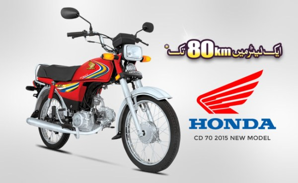 Honda CD 70 Model 2015 Price in Pakistan Specification Mileage Pictures