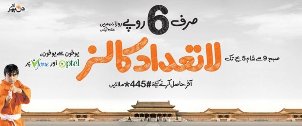 Ufone Ramadan 2016 Call Packages Ufone to Ufone PTCL VFone and Local Network Charges Rates and All Call Packages List with Price