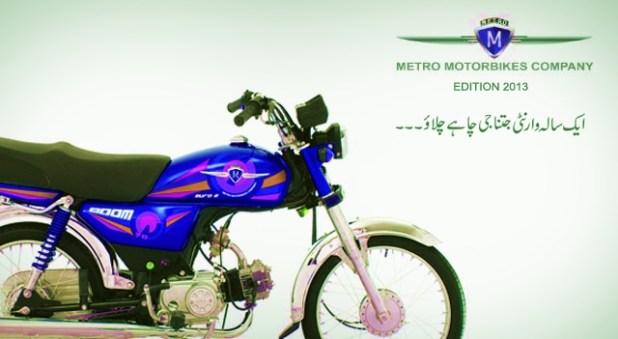 Metro Boom 70cc Upcoming Model 2017 Euro II Price In Pakistan India