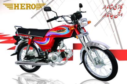 Pak Hero PK 70 Bike 2018 Price & Specifications Images Features Reviews Pakistan
