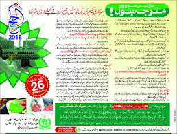 How to Apply For Hajj 2021 in Pakistan Banks Details and Application Form