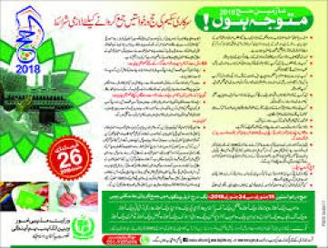 Ministry of Religious Affairs Hajj Govt Policy 2018 Packages Procedure Requirements