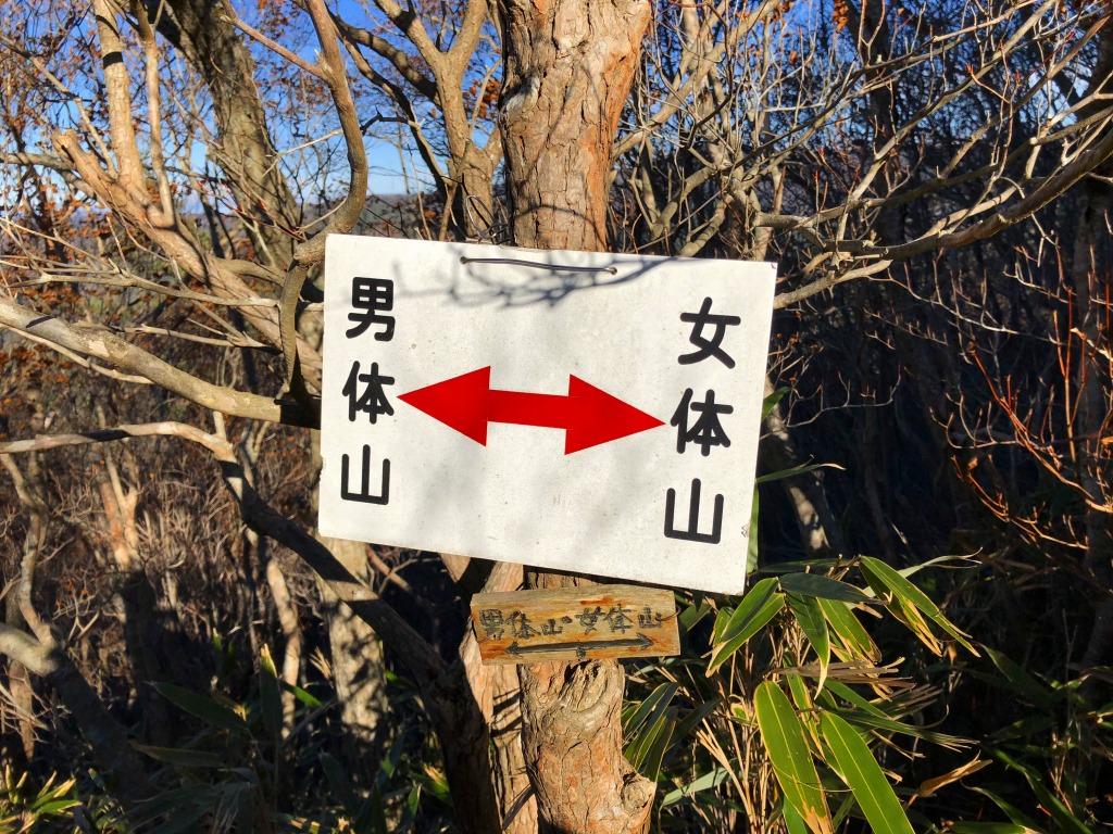 2017年12月10日 二ッ箭山に登ってきました – としの福島トレッキング