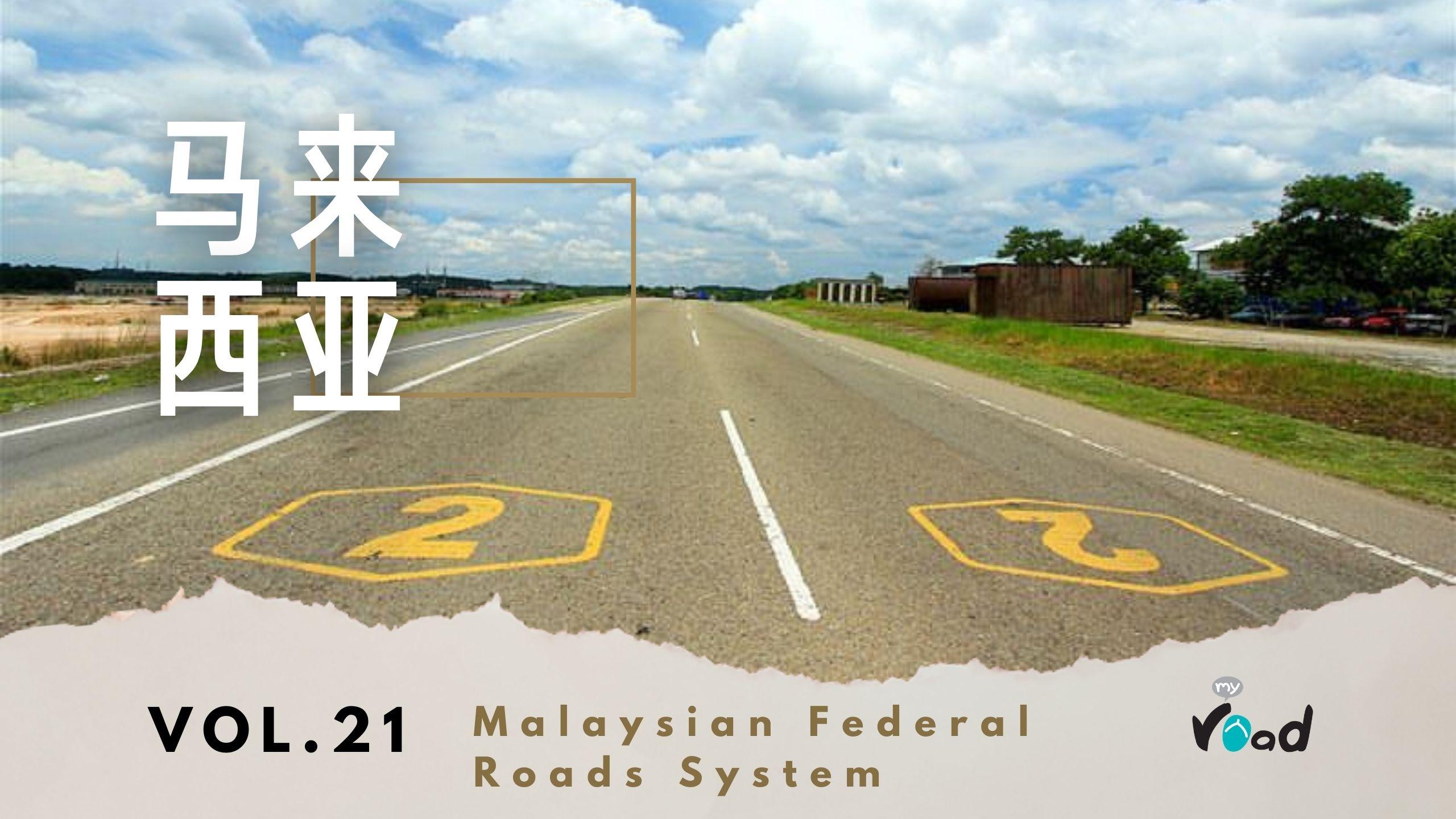马来西亚:公路编码系统  Malaysian Federal Roads System, Malaysia