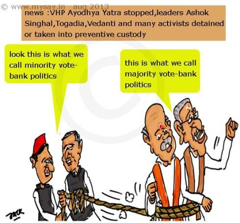 vhp yatra cartoon,ayodhya yatra cartoon,pravin togadia cartoon,ashok singhal cartoon,mulayam singh cartoon,akhilesh yadav cartoon,political cartoon,mysay.in