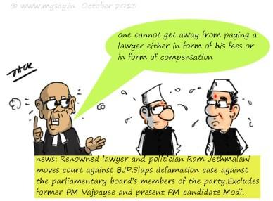 Ram Jethmalani cartoon image,bjp cartoon image,political cartoons,mysay.in,