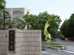 NITORI International Scholarships At Saitama University - Japan