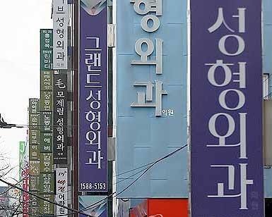 hospitals-apgujeong