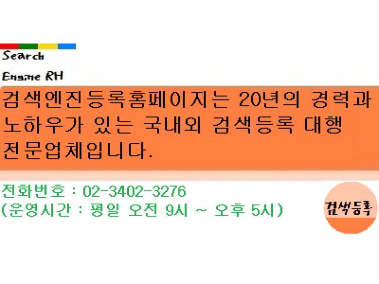 검색엔진등록홈페이지 소개