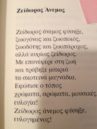 Εσωτερικό βιβλίου Ζείδωρος Άνεμος