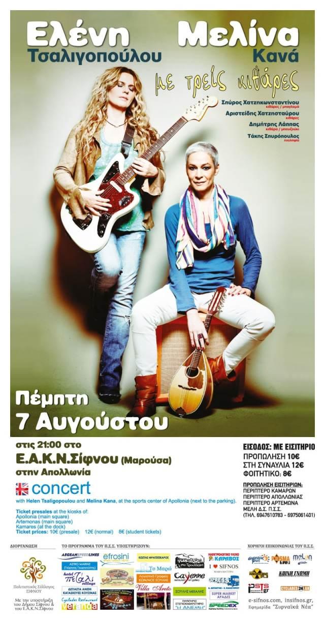 Συναυλία Τσαλιγοπούλου_Κανά