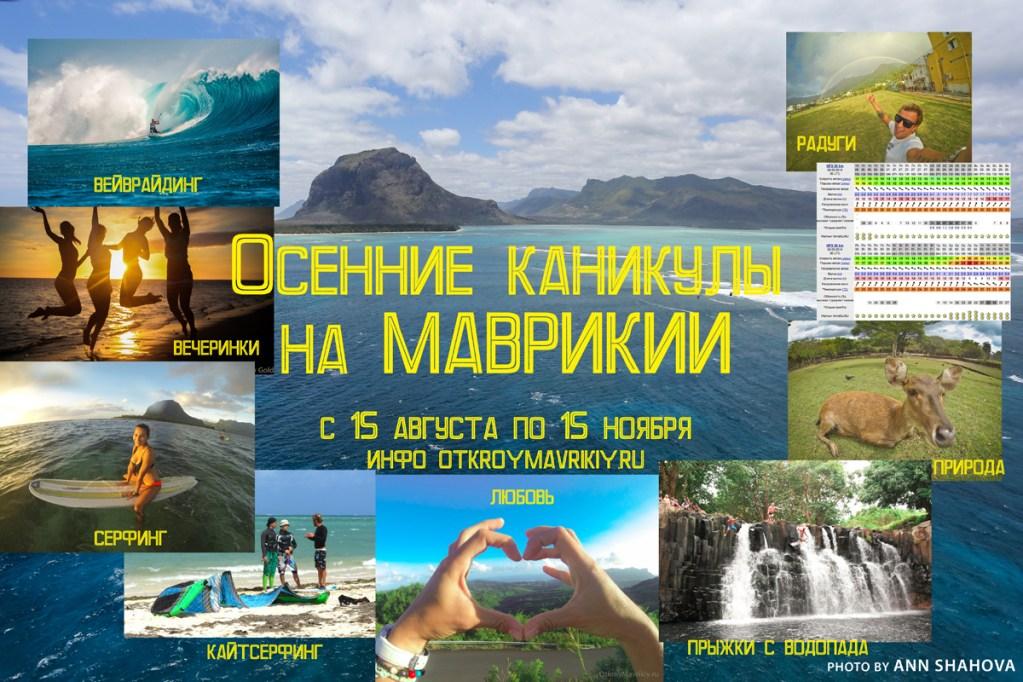 Осенние каникулы на Маврикии с 15 августа по 15 ноября