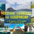 Осенние каникулы на Маврикии с 15 августа по 15 ноября.