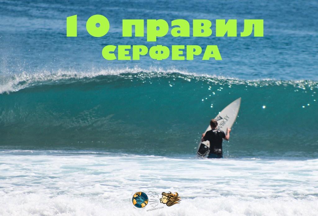 10 главных правил серфера