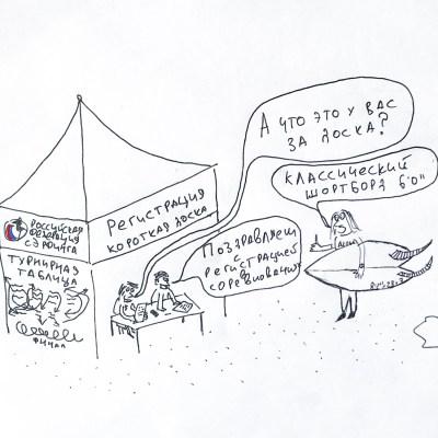 Серфинг комиксы