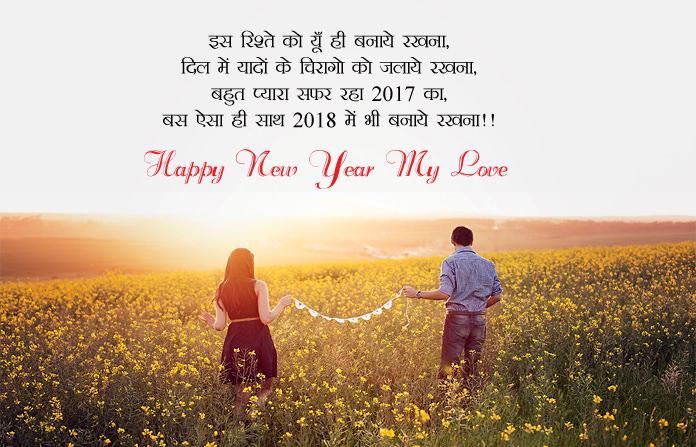 romentic new year wishes hindi