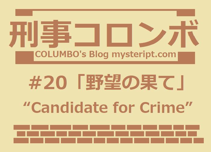 刑事コロンボ 20話 野望の果て