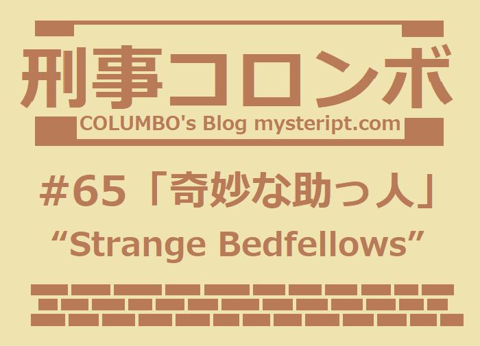 新・刑事コロンボ 65話 奇妙な助っ人