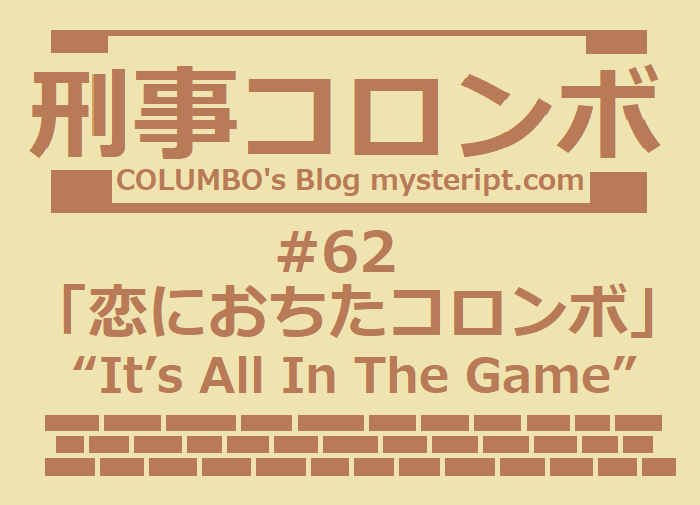 新・刑事コロンボ 62話 恋におちたコロンボ