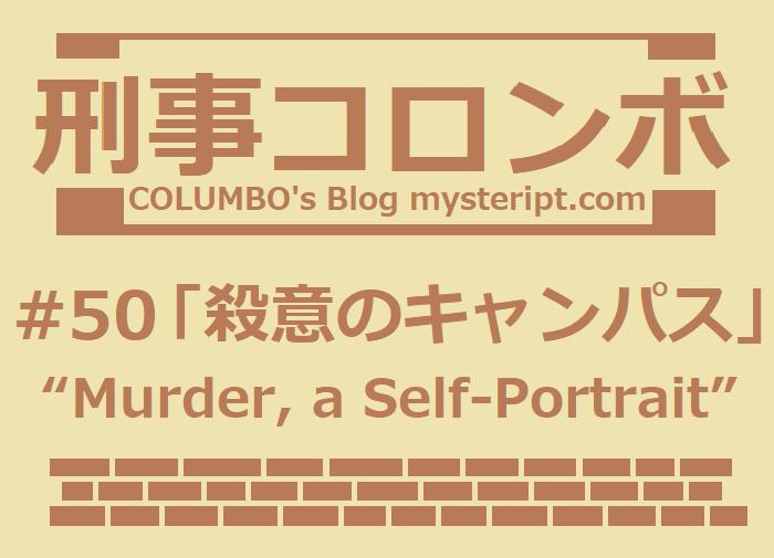 新・刑事コロンボ 50話 殺意のキャンパス