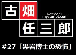 古畑任三郎 27話 黒岩博士の恐怖