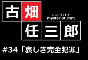 古畑任三郎 34話 哀しき完全犯罪