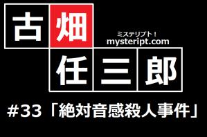 古畑任三郎 33話 絶対音感殺人事件