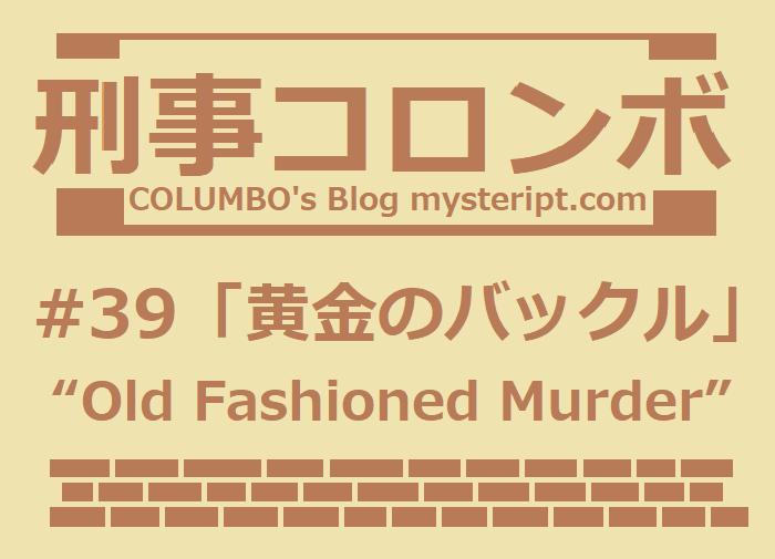 刑事コロンボ 39話 黄金のバックル