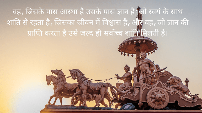 Bhagavad Gita Quotes on Positive Thinking by MysticMInd