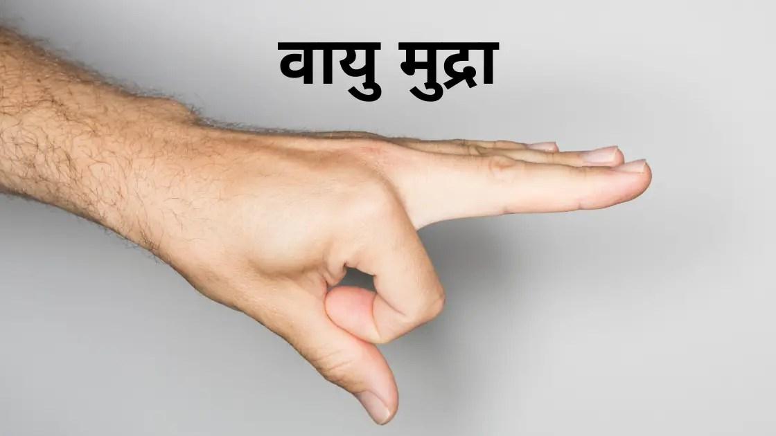 Vayu Mudra Images