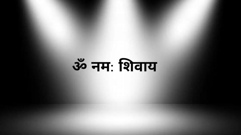 Shiva Meditation Mantra Image