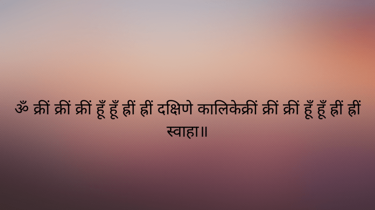 Bhoot Bhagane ka Kali Mantra काली मंत्र Images