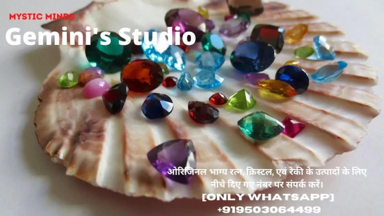 Buy Original Gemstone for Leo Rashi Images