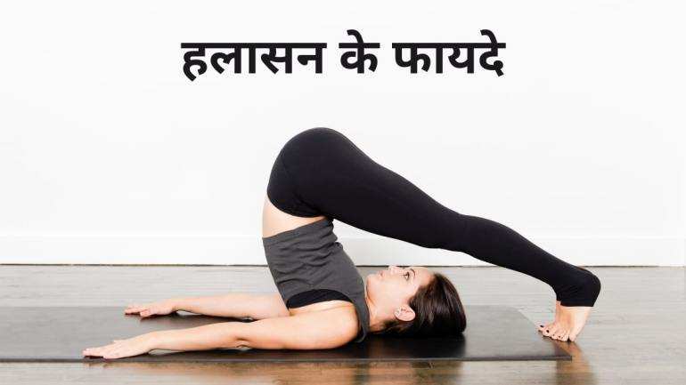 Halasana Yoga Images