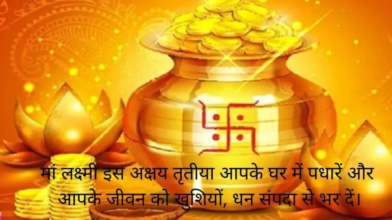 Akshay Tritiya Wishes Images