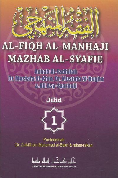 AL-FIQAH AL-MANHAJI MAZHAB AL-SYAFIE- JILID 1