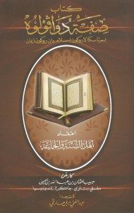 Kitab Sifat 20 (JAWI)