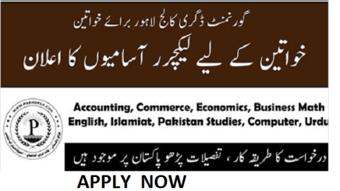 - Teaching Jobs in Lahore and Sialkot 2021 – Govt Degree College Lahore.