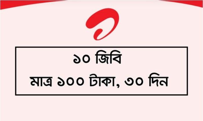 Airtel 10GB Tk100 for 30 Days - Airtel Exclusive Internet Offer (10GB@Tk100)
