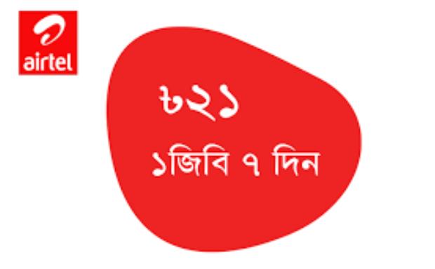 Airtel Offer BD 2020